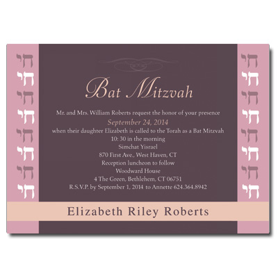 Rosewood Bat Mitzvah Invitation